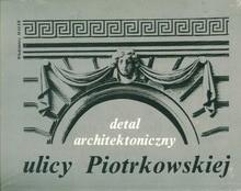 Detal architektoniczny ulicy Piotrkowskiej