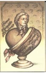 Miłości i sentymenty Tadeusza Kościuszki