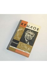 Крылов  / Степанов - Kryłow , Krylov